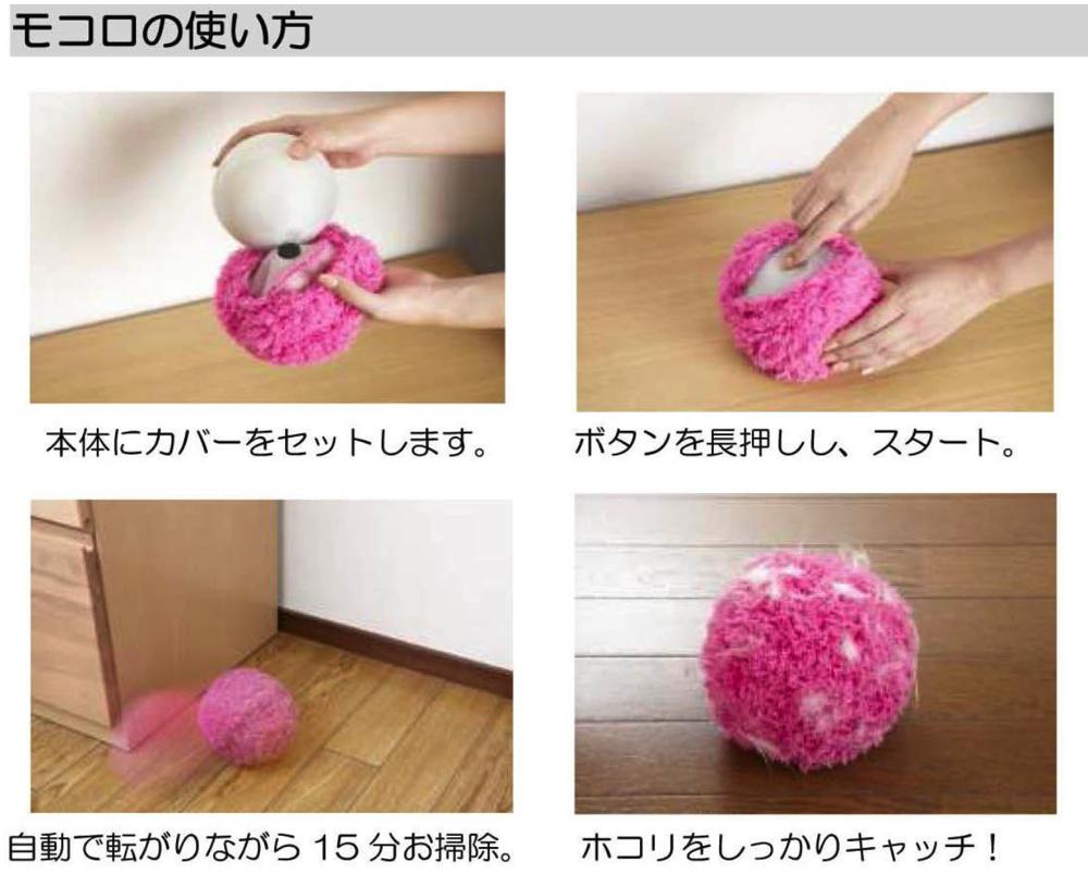 Amazon co jp CCP 自動でコロコロお掃除ラクラク ミニロボット掃除機 マイクロファイバーモップボール MOCORO ピンク CZ 560 PK ホーム キッチン